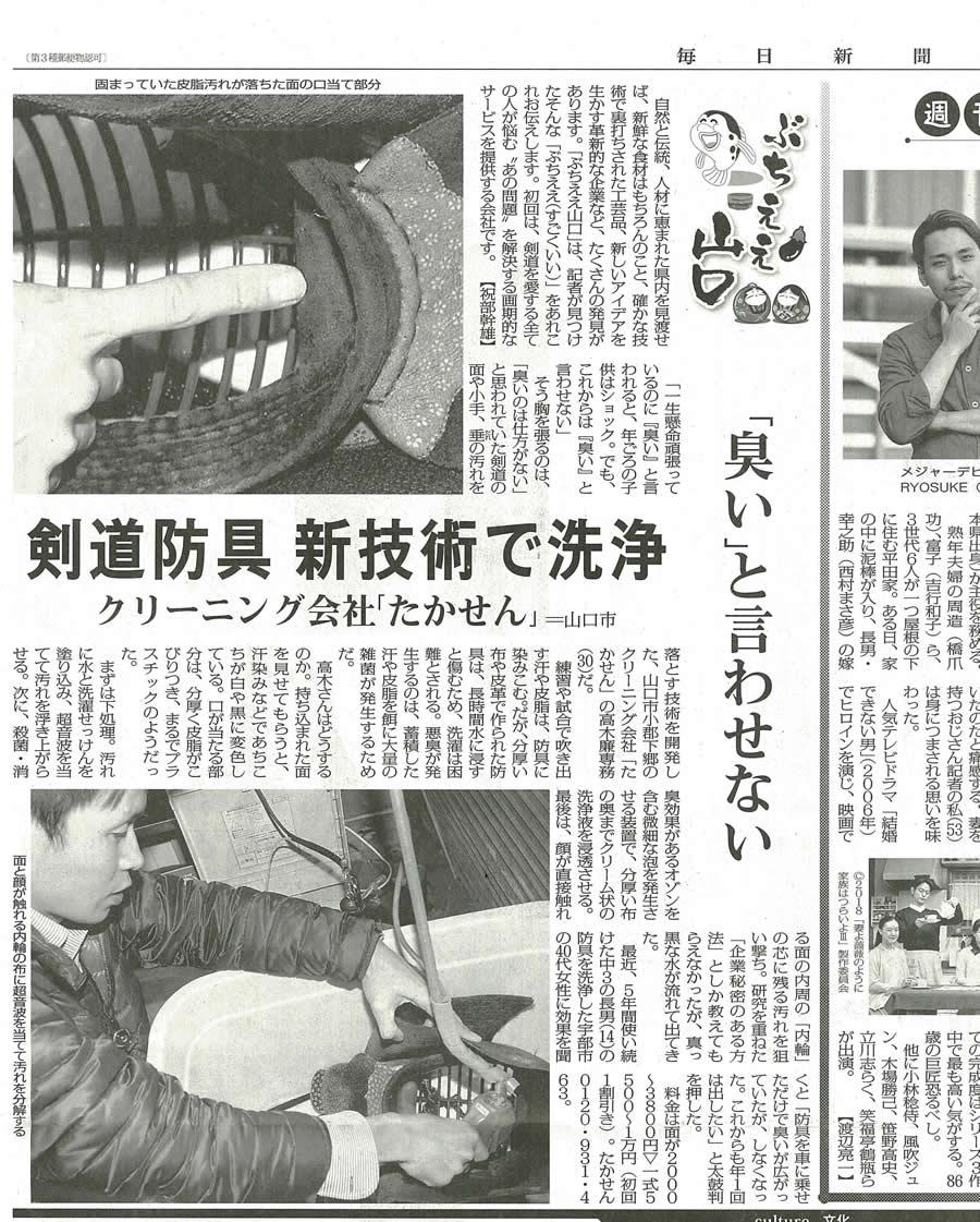 極洗が掲載された毎日新聞の画像